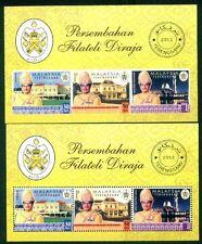 2013 MALAYA MALAYSIA TRENGGANU SULTAN ROYAL PHILATELIC SHOWS PERF. & IMPERF. MS