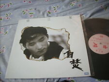 a941981 Norman Cheung 4 Track EP LP Self-burning 張立基 自焚