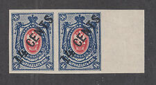 Russia, Offices in China, Sc 56a MNH. 1917 14c on 14k imperf sheet margin pair
