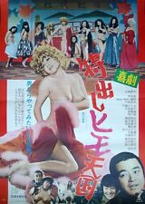 PIMPS PARADISE Japanese B2 movie poster SEXPLOITATION REIKO IKE 1975