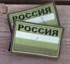 Russian Patch FLAG RUSSIA wletters TACTICAL VERSION