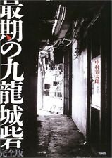 USED Photo Book The Last of Kowloon Walled City Complete Edition Without Obi JPN