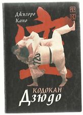 judokas martial art Russian judo book Kodokan 講道館 manual guide Kano Jigoro fight