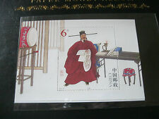 China miniature sheet - 2015-16 (Lord Bao - MNH)