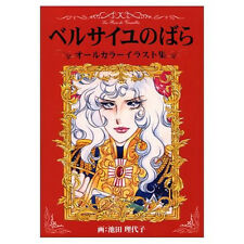 Lady Oscar : The Roses of Versailles  All Color illustration art book