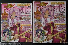 """JAPAN Magazine: Dengeki G's Festival! Deluxe vol.8 """"Koihime Musou"""""""