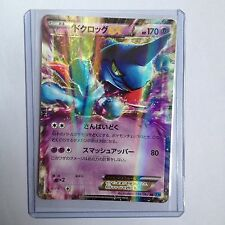 Toxicroak EX Japanese Pokemon Card 036/080 1st Edition Wild Blaze Near Mint -