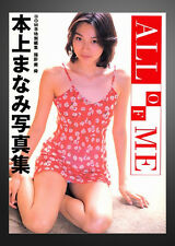 Japan 『Manami Honjo -ALL OF ME- 』 Photo Book  Photograph Collection Gravure idol
