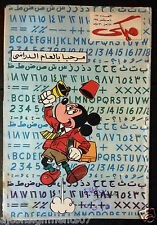 Mickey Mouse ميكي كومكس, دار الهلال Egyptian Arabic Colored # 177 Comics 1964