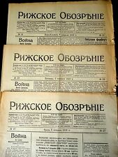 1916 Russian Empire Lot 3 newspapers Russia Riga Review Latvia RARE WWI war news