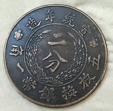 Chinese Dynasty Ancient Coin (Qing Dynasties XuanTong)2 CENT Cash 39mm