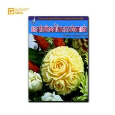 EASY CARVING GUIDEFRUIT & VEGETABLE INSTRUCTION BOOK FOR DECORATIVE GREAT IDEA