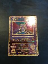 ANCIENT MEW Promo Pokemon The MOVIE 2000 Card Ultra Rare Holo US SEALED