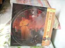 a941981 Alan Tam 譚詠麟 迷惑 2015 Made in EU Limited Edition Number ( 331 ) 12-inch Picture Disc LP