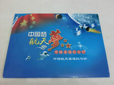 Empty Folder : China 2015 100 Yuan Aerospace Commemorative Banknote 中国2015年航天纪念钞