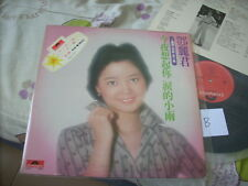 a941981 Teresa Teng LP 鄧麗君 今夜想起你 島二 Japan Love Songs Volume 2 (B)