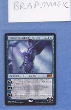 MTG magic cards 1x x1 NM-Mint, Japanese Jace, the Living Guildpact Magic 2015
