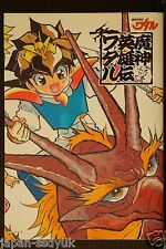 JAPAN Mashin Hero Wataru / Mashin Eiyuden Wataru Memorial Book
