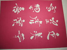 "PHOTO EZ SILK SCREEN 4"" X 5""  POLYMER CLAY - JAPANESE WORD SYMBOLS  - SHIPS FREE"