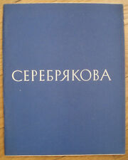 1965 Serebryakova Z. Russian painting drawing Catalog