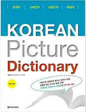 Korean Picture Dictionary Book Hangul Spanish French German Vocabulary Language