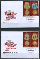 2014. Russia. State decorations.Medals of World War 2.(B) FDCs