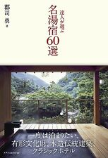 Expert Choose Well-known Hot Spring Inn 60 Japanese Hot Spring Guide Book