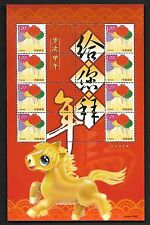 China 2014-1 New Year of the Horse Special S/S Zodiac 給您拜年 花燈