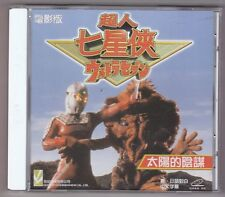 Ultraseven Betrayal of the Sun VCD Tokusatsu Chinese Dub Ultraman Ultra Seven