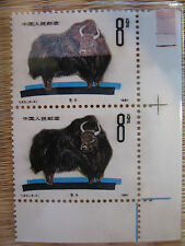 "CHINA - T.63 - ANIMAL HUSBANDRY - COLORATION ""ERROR"" -  MNH -- UNIQUE & RARE."