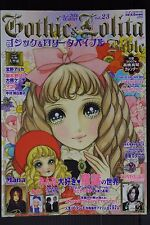 JAPAN Book: Gothic & Lolita Bible vol.23 Macoto Takahashi