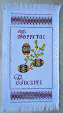 Ukrainian Embroidered Easter Basket Cover, Rushnyk,Towel, Pysanky,Multicolor 22""