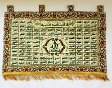 Wall Mural Embroidery Decorative 99 Names 70cm X 100cm أسماء الله الحسنه 99 أسم