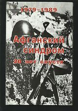 USSR Soviet Russian book Afghanistan Afgan syndrome war military photo warriors