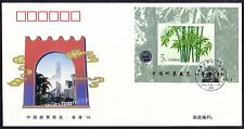 China PJZ-3 Hong Kong 1996 Stamps Exhibition Overprint on 1993-7 Bamboo MS FDC