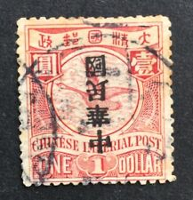 China Ord 3 Republic of China dragon 1 yuen  issue inverted error stamp 1912