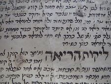 18 - 19th CENTURY HEBREW MANUSCRIPT  interesting Jewish Judaica כתב  יד עתיק