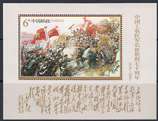 CHINA : 2006 70th Anniversary of the Long March M/S  SGMS5127 MNH