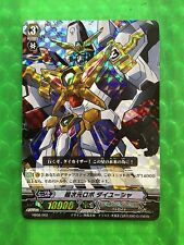 Cardfight! Vanguard Japanese HS08/002 Super Dimensional Robo, Daiyusha