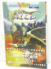 AZEL PANZER DRAGOON RPG Guide w/Poster Sega Saturn Book VJ39
