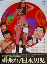 FIGHT JAPAN BOY FIGHT Japanese B2 movie poster SUKEBAN 1970
