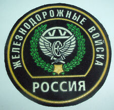 RUSSIAN PATCHES-RAILWAY TROOPS