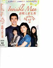The Invisible Man - Korean DVD - English Subtitle