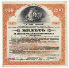 RUSSIA - 1917 Siberia and Urals 200 Ruble Banknote - Pick ref: S890 - UNC.
