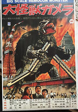 GAMERA BIG SCALE REMOCON MONSTER ARII MODEL KIT 1/200  REMOTE CONTROL & MOTOR