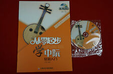 LEARNING ZHONGRUAN FROM ZERO (INCLUDING TEACHING DVD)