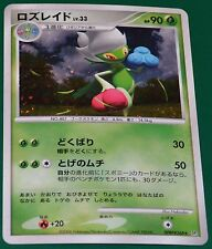 Japanese Holo Foil Roserade DPBP#368 Space-Time Creation Set Pokemon Cards NM