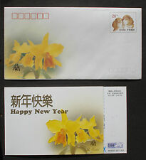 China PRC: 1994 New Year Lottery Postcard Orchid with envelope Dog- unused (1)