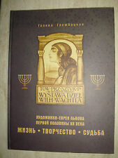 JUDAICA Illustrated book Lviv Jewish artists early 20th century