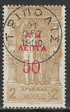 Greece stamps 1901 YV 143  Olympics  CANC  VF